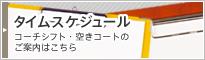 福岡パシフィックテニスアカデミータイムスケジュール