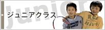 福岡パシフィックテニスアカデミージュニアクラス