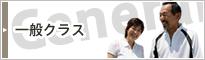 福岡パシフィックテニスアカデミー一般クラス
