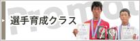 福岡パシフィックテニスアカデミー選手育成クラス