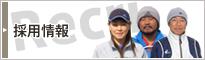 福岡パシフィックテニスアカデミー コーチ募集中